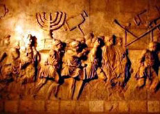Απεικόνιση από την αψίδα του Τίτου στη Ρώμη που δείχνει αντικείμενα από το ναό στην Ιερουσαλήμ που φέρθηκαν στη Ρώμη όταν καταστράφηκε ο ναός το 70 μ.Χ